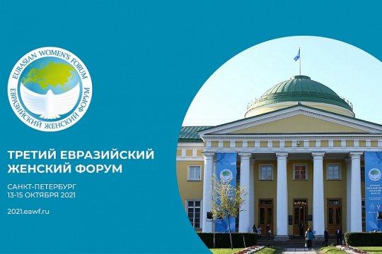 13 - 15 октября в Санкт-Петербурге пройдет третий Евразийский женский форум. Тема форума «Женщины: глобальная миссия в новой реальности»