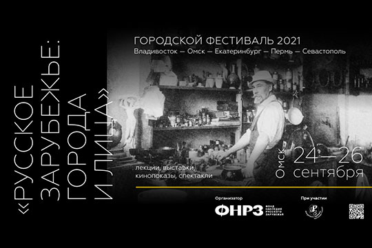 В Омске состоялся Всероссийский фестиваль «Русское зарубежье: города и лица»
