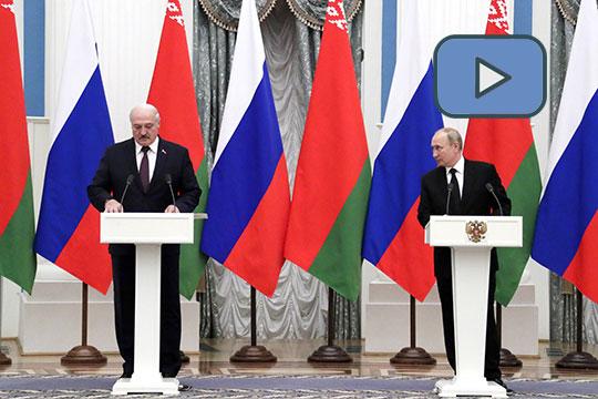 Пресс-конференция по итогам российско-белорусских переговоров