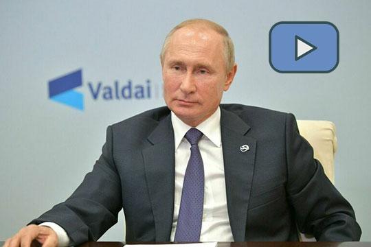 Выступление Владимира Путина на Валдайском форуме в Сочи