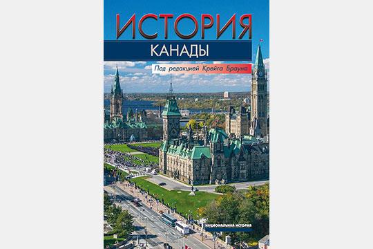 История Канады, которая нравится всем