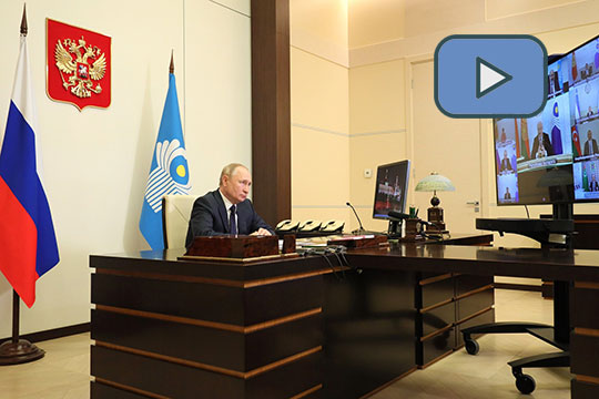 Владимир Путин принял участие в заседании Совета глав государств СНГ