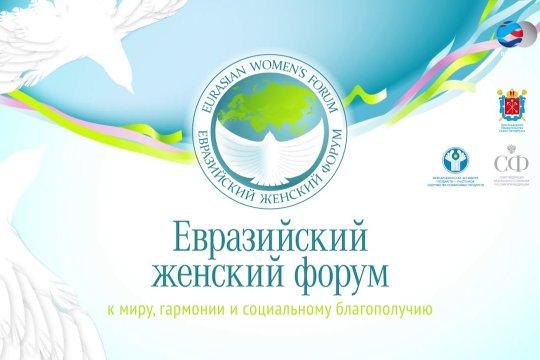 В рамках третьего Евразийского женского форума прошла презентация Женского делового альянса БРИКС
