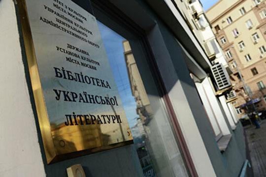 Украинские библиотеки – как последний ресурс «постоянного развития Украины»