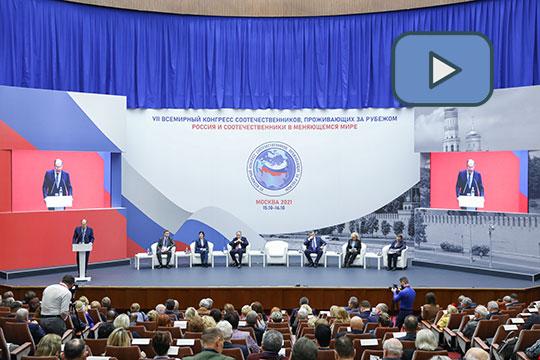 Выступление Сергея Лаврова на VII Всемирном конгрессе соотечественников