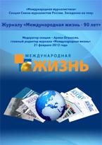 Журналу «Международная жизнь» – 90 лет