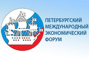 146 мировых компаний принимают участие в Питерском экономическом форуме