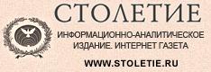 ИНФОРМАЦИОННО - АНАЛИТИЧЕСКОЕ ИЗДАНИЕ ФОНДА ИСТОРИЧЕСКОЙ ПЕРСПЕКТИВЫ. Интернет-газета издаётся с 21 сентября 2004 года