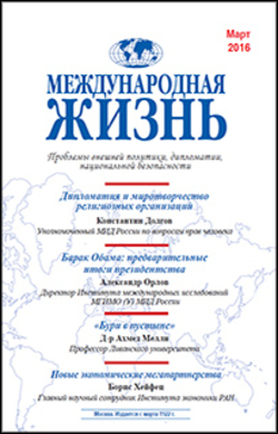 Annotation of magazine number 3, March 2016