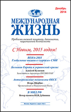 Annotation of magazine number 12, December 2014
