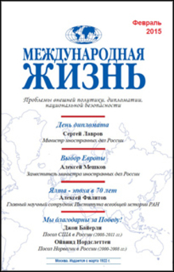 Annotation of magazine number 2, February 2015