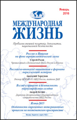 Annotation of magazine number 1, January 2016