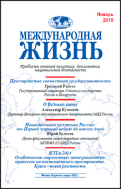 Annotation of magazine number 1, January 2015