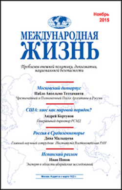 Annotation of the magazine  №11, November, 2015