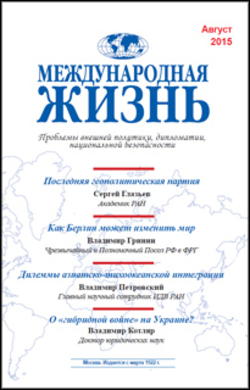 Annotation of magazine number 8, August 2015