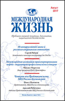 Annotation of magazine number 8, August 2017