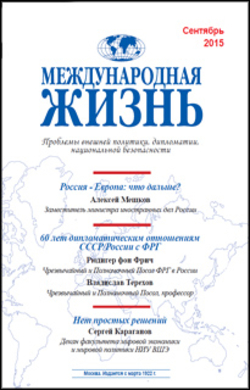 Annotation of the magazine number 9, September, 2015