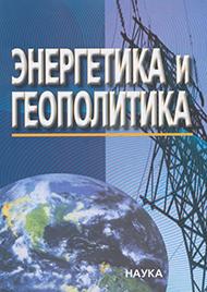 Энергетика и геополитика