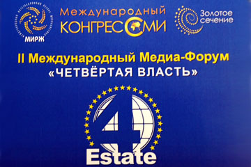 Международный медиафорум «Четвертая власть»