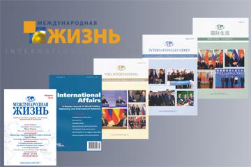 Журналу «Международная жизнь» МИД России – 90 лет
