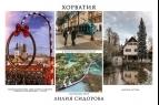 Фотовыставка «Мир глазами жен российских дипломатов»