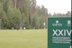 24-й Международный благотворительный турнир по гольфу