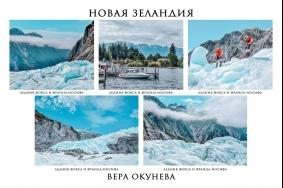 Фоторубрика «Мир глазами жен российских дипломатов: Австралия и Океания»