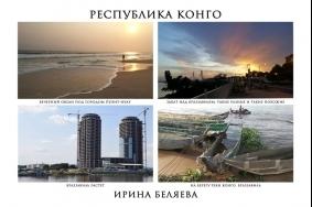 Фоторубрика «Мир глазами жен российских дипломатов: Африка»
