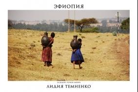 Фоторубрика «Мир глазами жен российских дипломатов: Африка» Часть 2.