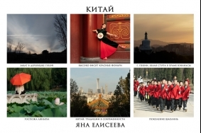 Фоторубрика «Мир глазами жен российских дипломатов: Азия» Часть 2