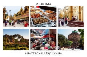Фоторубрика «Мир глазами жен российских дипломатов: Азия» Часть 3