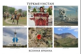 Фоторубрика «Мир глазами жен российских дипломатов: Азия» Часть 4