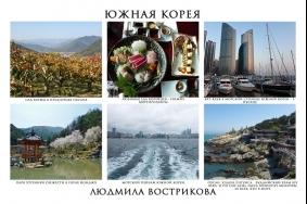 Фоторубрика «Мир глазами жен российских дипломатов: Азия» Часть 5