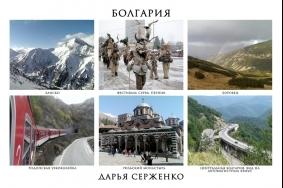 Фоторубрика «Мир глазами жен российских дипломатов: Европа» Часть 1