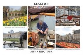 Фоторубрика «Мир глазами жен российских дипломатов: Европа» Часть 2