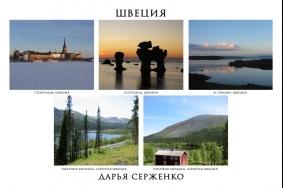 Фоторубрика «Мир глазами жен российских дипломатов: Европа» Часть 3