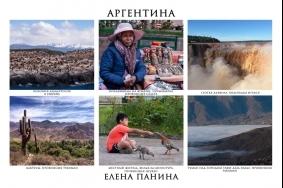 Мир глазами жен российских дипломатов: Южная Америка