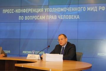 Третье издание «Белой книги МИД России»: Украину захлестнул вал насилия
