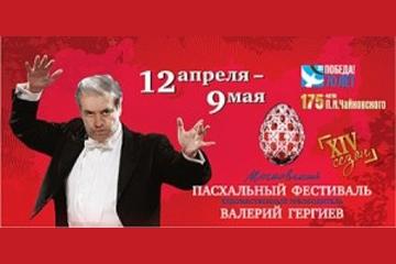 «Патетическая» симфония Чайковского – мощный аккорд XIV Пасхального фестиваля  в День Победы