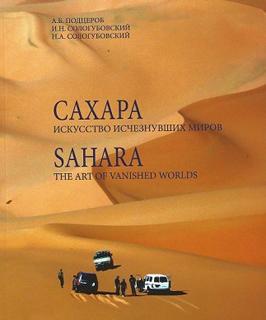 Книга о Сахаре: искусство давно исчезнувших миров