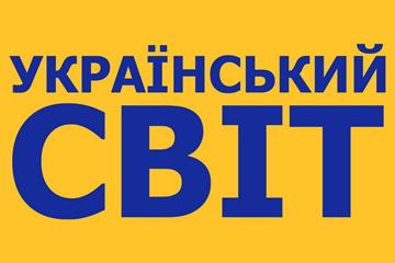 Украинский национализм - украинский экспансионизм