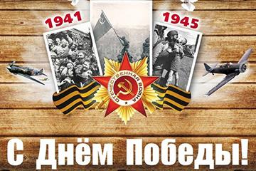 «День Победы – это значит, нет войны»