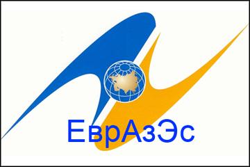 Экономико-идеологический локомотив евразийского пространства