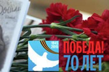 Марш мира «Москва - Иерусалим: к 70-летию Победы над фашизмом»