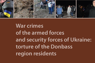 War crimes of the armed forces and security forces of Ukraine: torture of the Donbass region residents