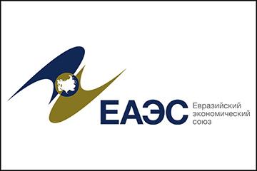 Евразийской интеграции 21 год. Перспективы развития ЕАЭС