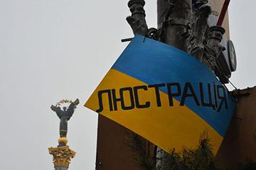 Люстрация на Украине как метод политической расправы