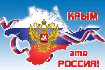 Крымская весна. Год спустя