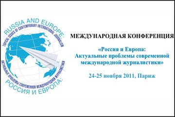 Итоговый документ международной конференции