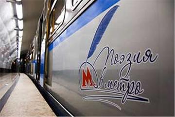 Творчество Маркеса в московском метро